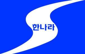071008hannara_logo_2.jpg